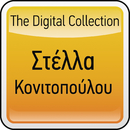 The Digital Collection/Stella Konitopoulou