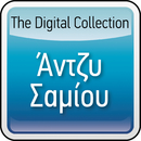 The Digital Collection/Angie Samiou