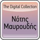 The Digital Collection/Notis Mavroudis
