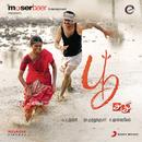 Poo (Original Motion Picture Soundtrack)/S.S. Kumaran