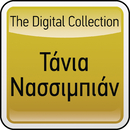 The Digital Collection/Tania Nassibian