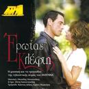Erotas Kleftis O.S.T./Original Soundtrack