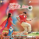 Ninade Nenapu (Original Motion Picture Soundtrack)/Mahesh Patel