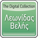 The Digital Collection/Leonidas Velis