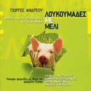 Loukoumades Me Meli/Original Soundtrack
