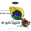 Shri Krishna Anurag, Vol. 1/Pt. Jasraj