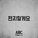 Letter feat.ALi/ABC