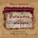 Matomena Chomata/Matomena Homata (Original Soundtrack)