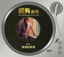 The Legendary Collection - Xian Shi De Lu Cheng/Albert Cheung
