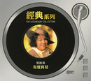 The Legendary Collection - See You Again/Ruth Chen