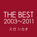 THE BEST 2003~2011/スガ シカオ
