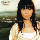 2002 Greatest Hits/Julia Peng