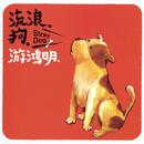 Stray Dog/Chris Yu
