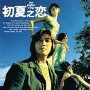 Best Love - Ekin in Australia/Ekin Cheng