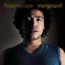 Vanguard/Finley Quaye