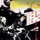 Kamikaze Rock 'N' Roll Suicide/Donatella Rettore
