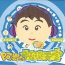A-Kuei's Joyful Paradise/A-Kuel