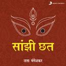 Sanjhi Chhath/Lata Mangeshkar