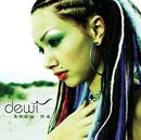 Know Me/Dewi