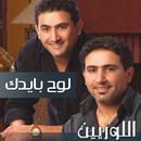 Lawweh B edak/Al Lluzzyen Band