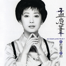 Is Your Love True?/Ting-Wei Meng