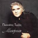 Mesogios/Pashalis Terzis