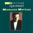 16 Hrisis Epitihies-Erotiko/Manolis Mitsias
