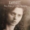 Kathreftes/Eleni Tsaligopoulou
