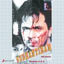 Sudhantiram (Original Motion Picture Soundtrack)/S.A. Rajkumar