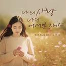 My Darling, My Beautiful One/Sun Sil Kim