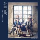 Gao Bie Zhi Hou (Original Soundtrack)/Jason Chan