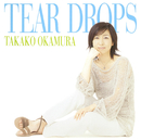 TEAR DROPS/岡村 孝子