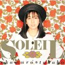 SOLEIL/岡村 孝子