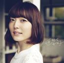 透明な女の子/花澤 香菜