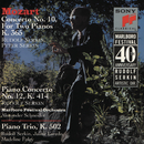 Mozart: Concerto for 2 Pianos in E-Flat Major, K. 365, Piano Concerto No. 12 in A Major, K. 414 & Piano Trio No. 3 in B-Flat Major, K. 502/Peter Serkin, Rudolf Serkin, Madeline Foley, Jaime Laredo, Marlboro Recording Society, Alexander Schneider