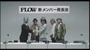 DAYS/FLOW