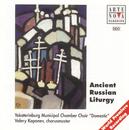 Ancient Russian Liturgy/Valery Kopanev