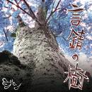 言錆の樹/ジン