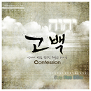 Confession/Seo Heebum