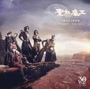 荒涼たる新世界 / PLANET / THE HELL/聖飢魔II