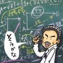 そうかな/小田 和正