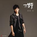 YE YE YE YE/Ye Wang