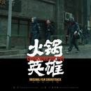 Chongqing Hotpot (Original film Soundtrack)/Fei Peng and Ying-Jun Zhao