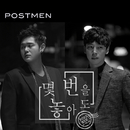 Can't Let You Go/Postmen