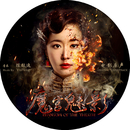 The Phantom of Theatre (Original Motion Picture Soundtrack)/Zhi-Yi Chen, A-Lin & Eric Juu