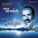 Swapna Taarakanche/Bhimrao Panchale