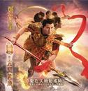 Ai Zai Tian Di Dong Yao Shi/Carlson Cheng