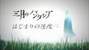 はじまりの速度/三月のパンタシア