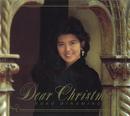 ディアー・クリスマス -Dear Christmas-/南野 陽子