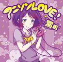 アニソンLOVE!紫組/須藤 薫
